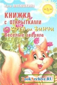 Книга Книжка с открытками от Кота да Винчи. Весёлые зверята..