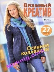 Журнал Вязаный креатив № 9 2010