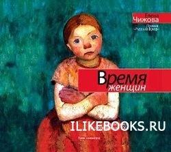 Аудиокнига Чижова Елена - Время женщин (аудиокнига)