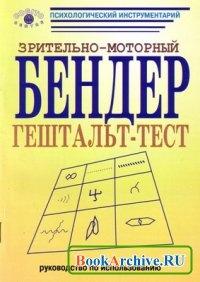 Зрительно-моторный Бендер гештальт-тест: Руководство.
