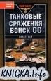 Книга Танковые сражения войск СС