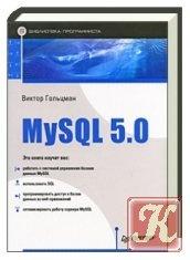 Книга MySQL 5.0