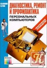 Книга Диагностика, ремонт и профилактика персональных компьютеров