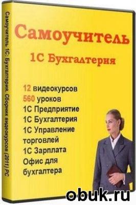 Книга Самоучитель 1С Бухгалтерия.  (2011/CamRip)