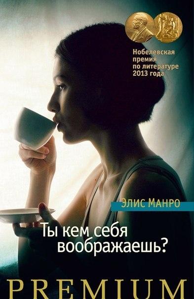 Книга Элис Манро Ты кем себя воображаешь?