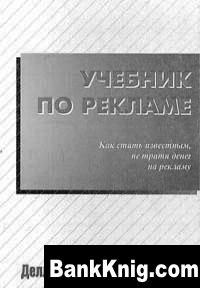 Книга Учебник по рекламе