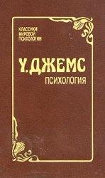 Книга Психология