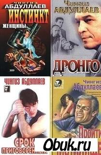 Книга Собрание сочинений  Чингиза Абдуллаева (115 книг)