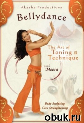 Bellydance: The Art of Toning & Technique with Meera (2006/DVDRip)