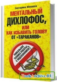 Книга Ментальный дихлофос, или Как избавить голову от тараканов.