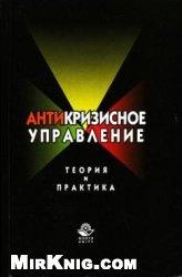 Книга Антикризисное управление. Теория и практика