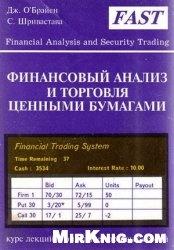 Книга Финансовый анализ и торговля ценными бумагами