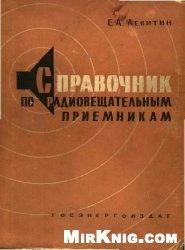 Книга Справочник по радиовещательным приемникам
