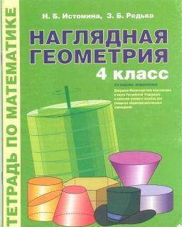 Книга Наглядная геометрия, тетрадь по математике, 4-й класс, Истомина Н.Б., Редько З.Б., 2010