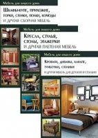 Книга Серия «Мебель для вашего дома». 3 книги