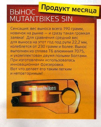 Mutantbikes Sin
