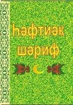 Хафтиак (на башкирском языке)