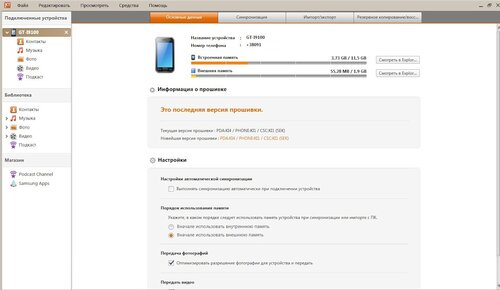 Samsung Kies (1)