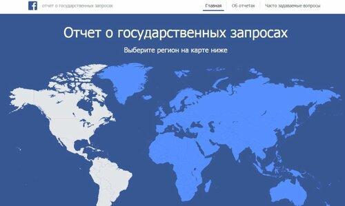 Отчёт о запросах властей.JPG