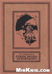 Книга Рубин эмира бухарского