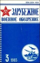 Журнал Зарубежное военное обозрение №3 1985