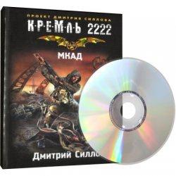 Аудиокнига Кремль 2222 - МКАД (аудиокнига)