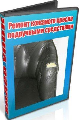 Книга Ремонт кожаного кресла подручными средствами (2013) DVDRip