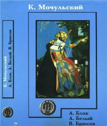 Книга А. Блок. А. Белый. В. Брюсов
