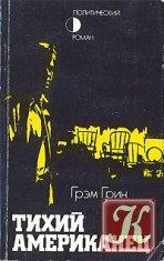 Книга Грим Г. Тихий амереканец