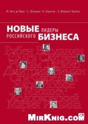 Книга Новые лидеры российского бизнеса