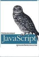 "Дмитрий Охрименко - Оптимизация производительности JavaScript приложений"" (2014, RUS)"