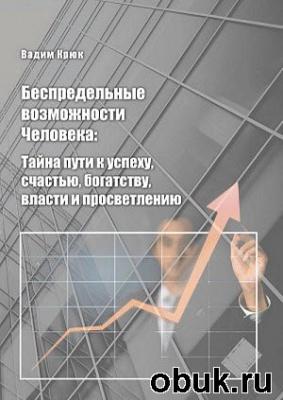 Книга Беспредельные возможности человека: тайна пути к успеху, счастью, богатству, власти и просветлению
