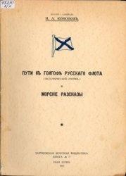 Книга Путь к Голгофе русского флота