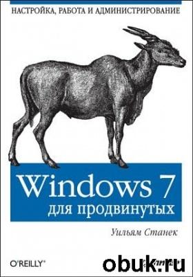 Книга Windows 7 для продвинутых. Настройка, работа и администрирование