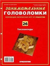 Занимательные головоломки № 26 2013