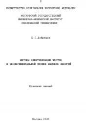 Книга Методы идентификации частиц в экспериментальной физике высоких энергий
