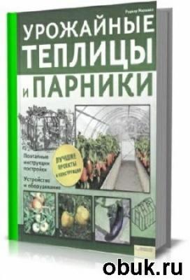 Книга Урожайные теплицы и парники