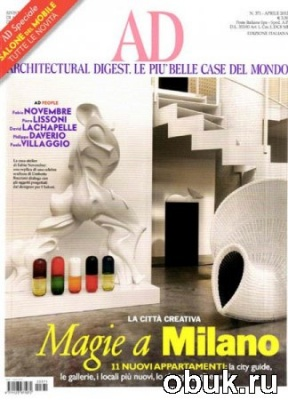 Книга AD Architectural Digest - Aprile 2012 (Italia)