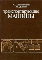 Книга Транспортирующие машины