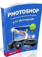 Книга PHOTOSHOP для фотографа. Часть I