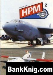 Журнал HPM №2  1995 pdf 63,75Мб