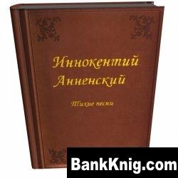 Аудиокнига Тихие Песни Иннокентий Анненский (Аудиокнига) mp3 105Мб