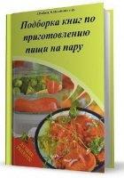 Подборка книг по приготовлению пищи на пару djvu,pdf 57,24Мб