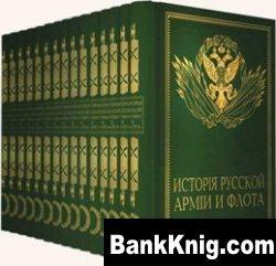 Книга Исторiя русской армiи и флота т.4 djvu 9,8Мб