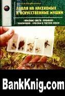 Ловля на насекомых и искусственные мушки pdf 15,1Мб