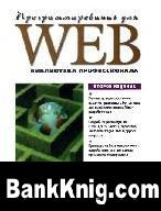Книга Программирование для Web djvu 18,38Мб