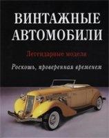 Винтажные автомобили: Легендарные модели: Роскошь, проверенная временем pdf 248Мб