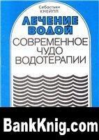 Книга Лечение водой: современное чудо водотерапии pdf 4,3Мб
