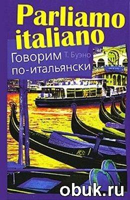 Книга Parliamo Italiano. Говорим по-итальянски