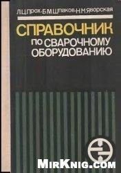 Книга Справочник по сварочному оборудованию
